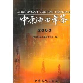 中原油田年鉴2003