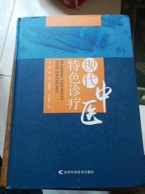现代中医特色诊疗(1000册)