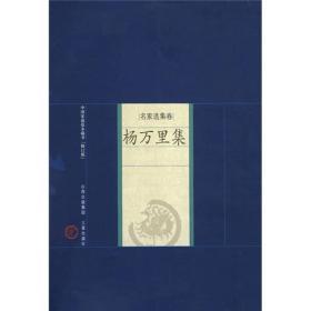 名家选集卷:杨万里集