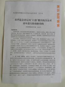 """我们是怎样运用""""口碑""""教育的方法对青年进行阶级教育的-共青团翼城县委书记""""赵善理""""1963年【复印件.不退货】"""