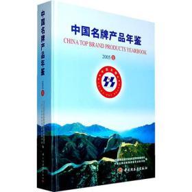 中国名牌产业年鉴2005卷