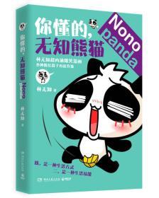 你懂的,无知熊猫