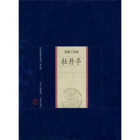 新版家庭藏书-戏曲小说卷-牡丹亭