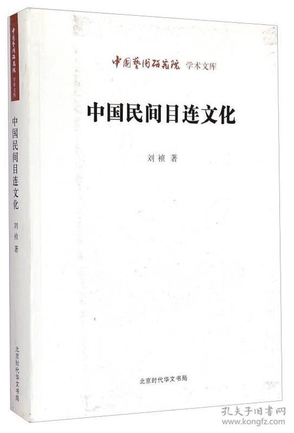 中国艺术研究院学术文库:中国民间目连文化