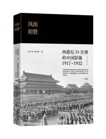 风雨如磐:西德尼·D·甘博的中国影像(1917-1932)