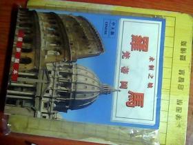中文版  永恒之城  罗马  梵蒂冈