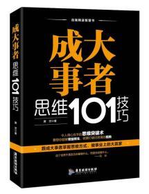 成大事者思维101技巧/自我精进智慧书系列