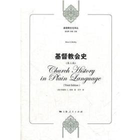 基督教文化译丛:基督教会史(第三版)
