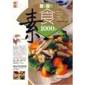 百变营养素食1000样/家庭书架