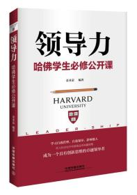 领导力:哈佛学生必修公开课