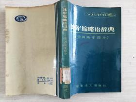 外军缩略语辞典(美军陆军部分)