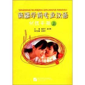 新疆学前专业汉语训练手册上