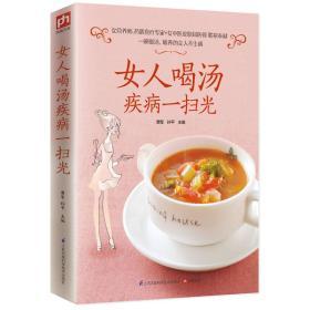 女人喝汤疾病一扫光