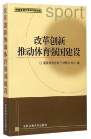 中国体育中青年干部论丛:改革创新推动体育强国建设