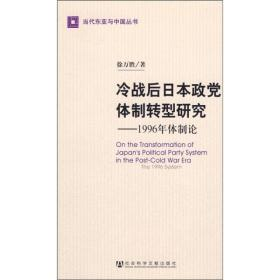 冷战后日本政党体制转型研究:1996年体制论