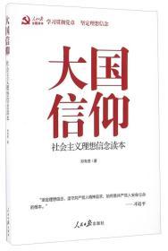 大国信仰 社会主义理想信念读本