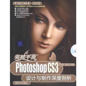 突破平面:Photoshop CS3设计与制作深度剖析