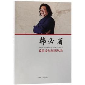 政协委员履职风采:韩必省