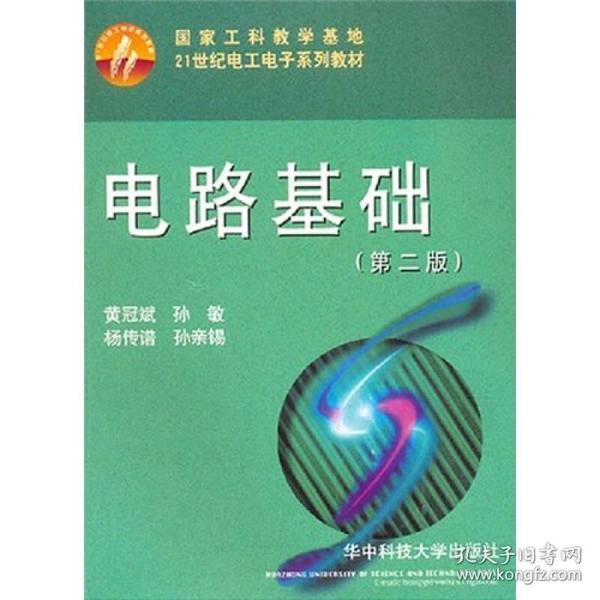 电路基础(第2版)/21世纪电工电子系列教材