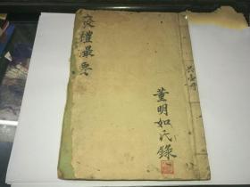 民国手抄本【丧礼撮要】字写的非常漂亮,内客全面,反映地方民俗的书籍。