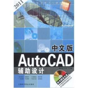 中文版AutoCAD辅助设计