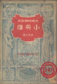 【复印件】小英雄-1940年版--光明戏剧丛书