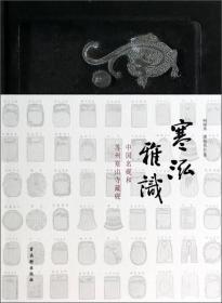 寒泓雅识 中国名砚和苏州寒山寺藏砚