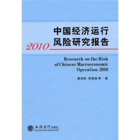 2010中国经济运行风险研究报告
