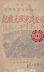 【复印件】东北义勇军大战纪-又名-小白龙演义-1931年版-