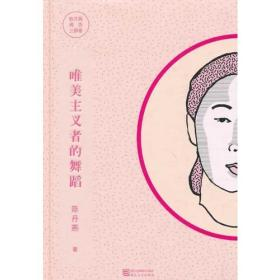 (精)陈丹燕阅历三部曲:唯美主义者的舞蹈