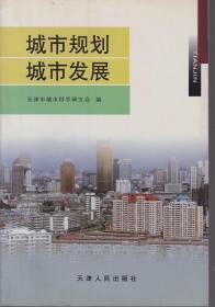 城市规划 城市发展