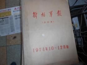 解放军报:1974年(10---12)月合订本