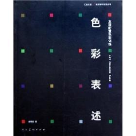 正版现货 色彩表述 : 主观配置色彩训练出版日期:2005-03印刷日期:2005-03印次:1/1