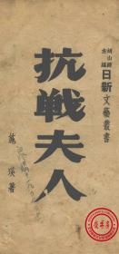 【复印件】抗战夫人-1947年版--日新文艺丛书