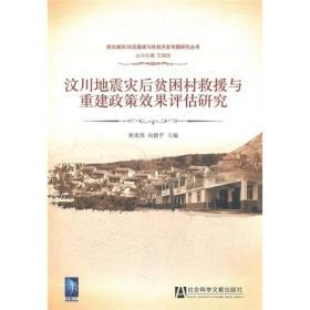 汶川地震灾后贫困村救援与重建政策效果评估研究