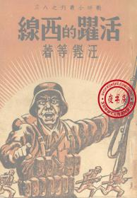 活跃的西线-(复印本)-战时小丛刊