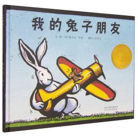我的兔子朋友:启发精选美国凯迪克大奖绘本