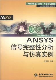 ANSYS信号完整性分析与仿真实例