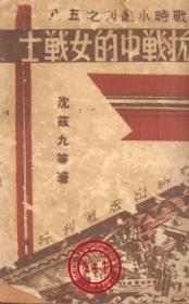 【复印件】抗战中的女战士--战时小丛刊