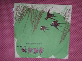 轻音乐:春风杨柳【黑胶唱片】上海交响乐团演奏