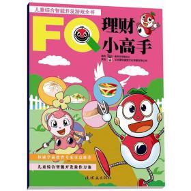 儿童综合智能开发游戏全书·理财小高手:FQ