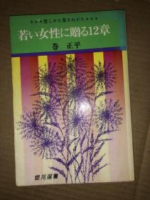 若い女性に赠る12章  日文原版