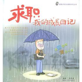 求职:我的成长日记——墨鱼仔成功漫画系列丛书