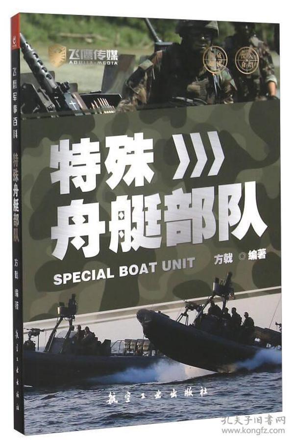飞鹰军事百科 特殊舟艇部队