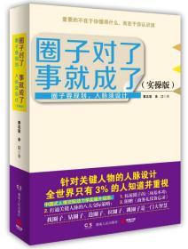 正版二手{包邮}圈子对了,事就成了2实操版黄志坚余江湖南人民出版社978754有笔记