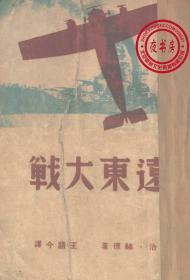 远东大战-1937年版-(复印本)-中苏日战争小说