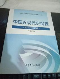 中国近现代史纲要(2015年修订版)【】