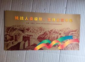 挑战人类极限 ,支持北京申奥 (签名)