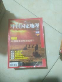 中国国家地理  2009年4期  总第582期   福建专辑   上册