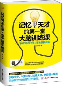 记忆天才的第一堂大脑训练课